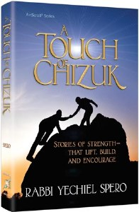 A Touch of Chizuk [Hardcover]