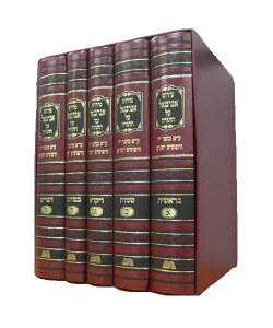 Abarbanel Al HaTorah 5 Volume Set [Hardcover]