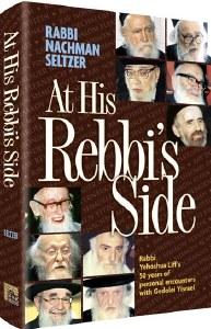 At His Rebbi's Side [Hardcover]