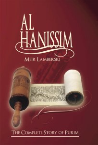 Al HaNissim  [Hardcover]