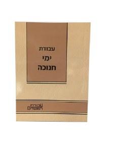 Avodas Yemei Chanukah [Paperback]