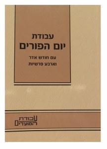 Avodas Yom HaPurim [Paperback]