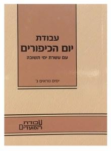 Avodas Yom HaKippurim Yamim Noraim Volume 3 [Paperback]
