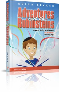 Adventures with the Rubinsteins [Hardcover]