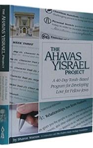 The Ahavas Yisrael Project [Paperback]