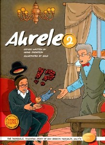Ahrele Part 2 The Incredible Touching Story of Rav Aharon Magalit [Hardcover]