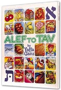 Alef to Tav [Hardcover]