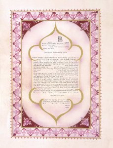 Ketubah Arabesque Hebrew-English 1st Marriage - No Personalization