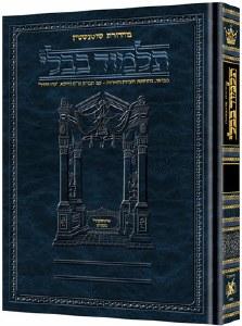 Schottenstein Edition of the Talmud - Hebrew [#01] - Berachos Volume 1 (Folios 2a-30b)
