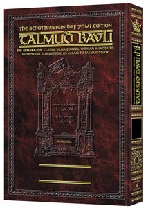Schottenstein Daf Yomi Edition of the Talmud - English [#19] - Taanis (Folios 2a-31a) [Hardcover]