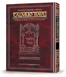 Schottenstein Edition of the Talmud - English Full Size [#67] - Arachin (Folios 2a-34a) [Hardcover]