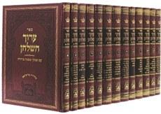 Aruch HaShulchan 9 Volume Set [Hardcover]