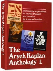 The Aryeh Kaplan Anthology Volume I [Hardcover]