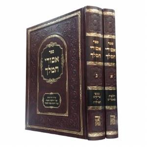 Asurei Hamalach 2 Volume Set [Hardcover]