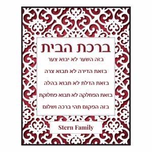 """Personalized Birchas HaBayis Wood Plaque Hebrew Maroon Papercut Design 11"""" x 14"""""""