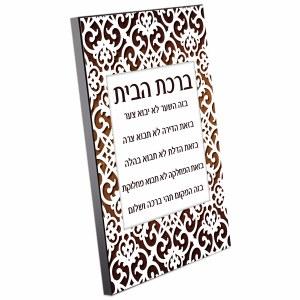 "Birchas HaBayis Wood Plaque Hebrew Brown Papercut Design 11"" x 14"""