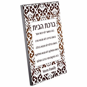 """Personalized Birchas HaBayis Wood Plaque Hebrew Brown Papercut Design 11"""" x 14"""""""