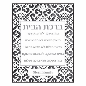 """Personalized Birchas HaBayis Wood Plaque Hebrew Gray Papercut Design 11"""" x 14"""""""