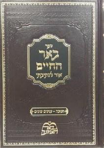 BEER HACHAIM CHANUKAH
