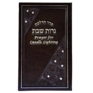 Hadlakas Neiros Booklet Hebrew and English Large Brown Faux Leather