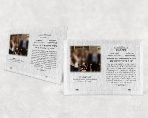"Personalized Plaque Birchas Habanim 10"" x 7"""
