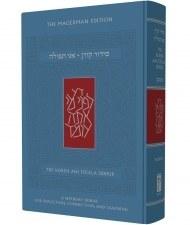The Koren Siddur Ani Tefilla Compact Hebrew and English Ashkenaz [Paperback]