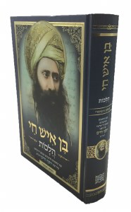 Ben Ish Chai Halachot Hashalem [Hardcover]