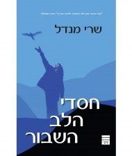 Blessing of a Broken Heart Hebrew [Paperback]