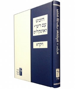 The Koren Chumash Vayikra [Hardcover]