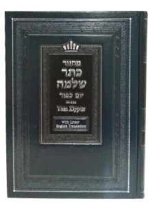 Machzor Keter Shelomo Yom Kippur Machzor Linear English Translation [Hardcover]