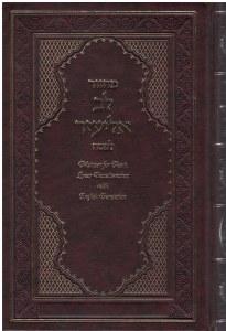 Lev Eliezer Pesach Machzor Hebrew and English Linear Transliteration Maroon Edut Mizrach [Hardcover]