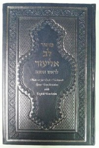 Machzor Lev Eliezer Rosh Hashana Edot Mizrach [Hardcover]