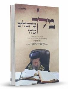 Melech Shehashalom Shelo Book and CD [Hardcover]