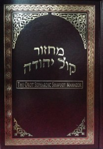 Shavuos Machzor Kol Yehuda Hebrew and English Edut Mizrach [Hardcover]