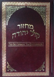 Yom Kippur Machzor Kol Yehuda Hebrew and English Edut Mizrach [Hardcover]