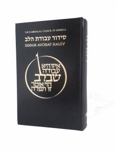 Siddur Avodat HaLev Ashkenaz  [Hardcover]