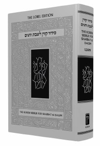 The Koren Sacks Siddur for Shabbos and Chagim Ashkenaz [Hardcover]