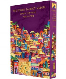 Yair Emanuel The Koren Talpiot Siddur with Emanuel Cover Design - Compact Size Hebrew and English - Ashkenaz