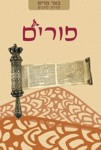 Beer Miriam on Purim [Hardcover]