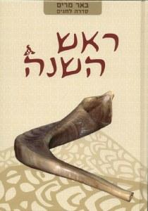 Beer Miriam on Rosh Hashana [Hardcover]