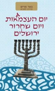 Beer Miriam on Yom Yerushalayim [Hardcover]