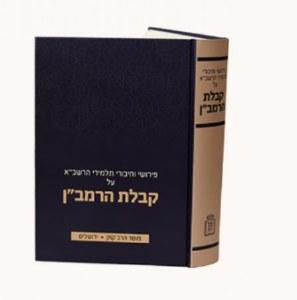 Kabbalas HaRamban [Hardcover]