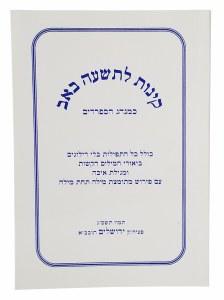 Kinnot L'Tisha B'av Edut Mizrach [Paperback]
