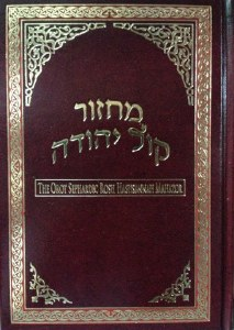 Rosh Hashanah Machzor Kol Yehuda Hebrew and English Edut Mizrach [Hardcover]