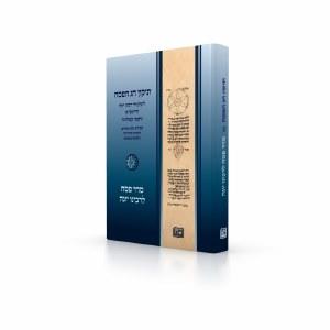 Tikkun Chag HaPesach [Hardcover]