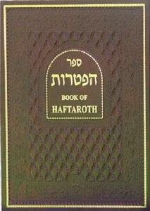 Book of Haftaroth [Hardcover]
