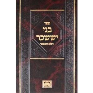 Bnei Yissaschar Volume 2 Nissan Large Size [Hardcover]