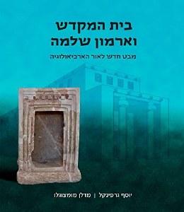 Beit Hamikdash and Armone Shlomo (Hebrew Edition)