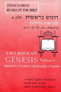 Bible - Torah: Genesis, Vol. 1