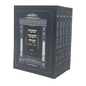Chumash 5 Volume Pocket Size Set [Paperback]